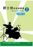 爵士鼓的系統學習(二)中文第三版(附DVD)