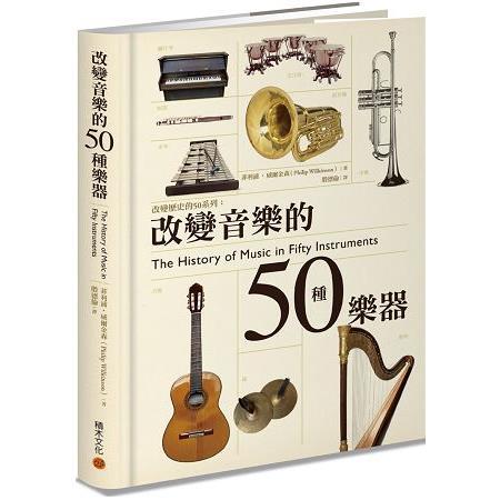 改變音樂的50種樂器