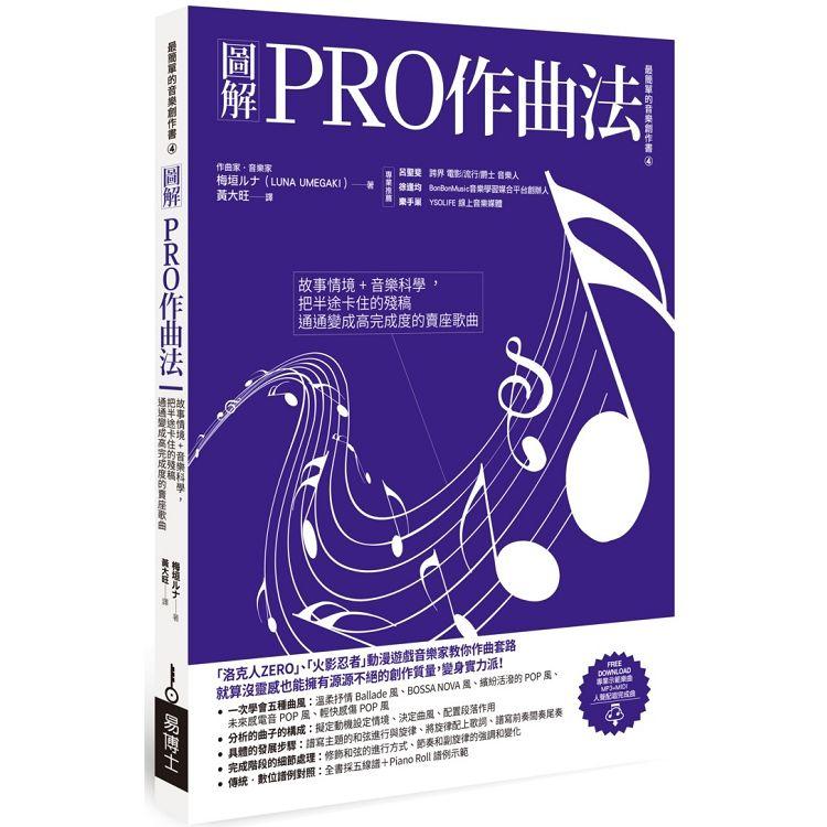 圖解PRO作曲法 :故事情境+音樂科學-把半途卡住的殘稿通通變成高完成度的賣座歌曲