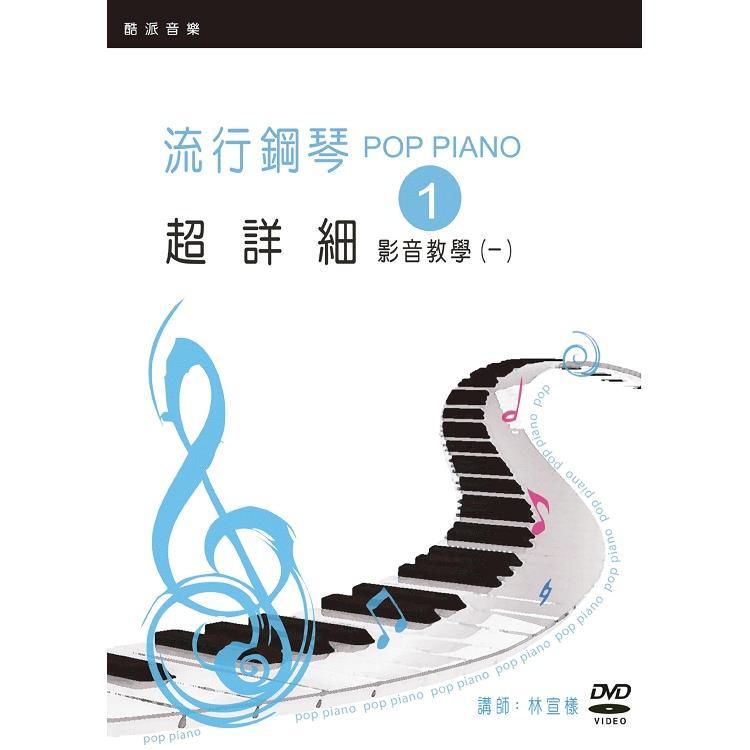 流行鋼琴超詳細影音教學(一)(2019年第五版.附一片DVD)
