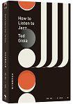 如何聆聽爵士樂