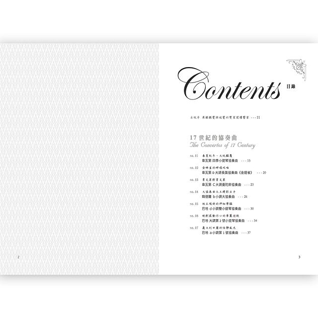 你不可不知道的100首協奏曲及其創作故事(全新修訂版)