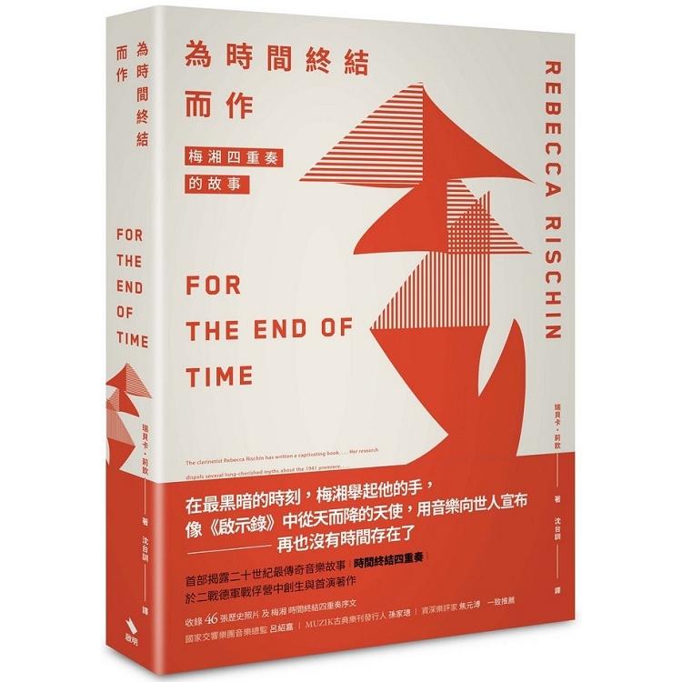為時間終結而作:梅湘四重奏的故事
