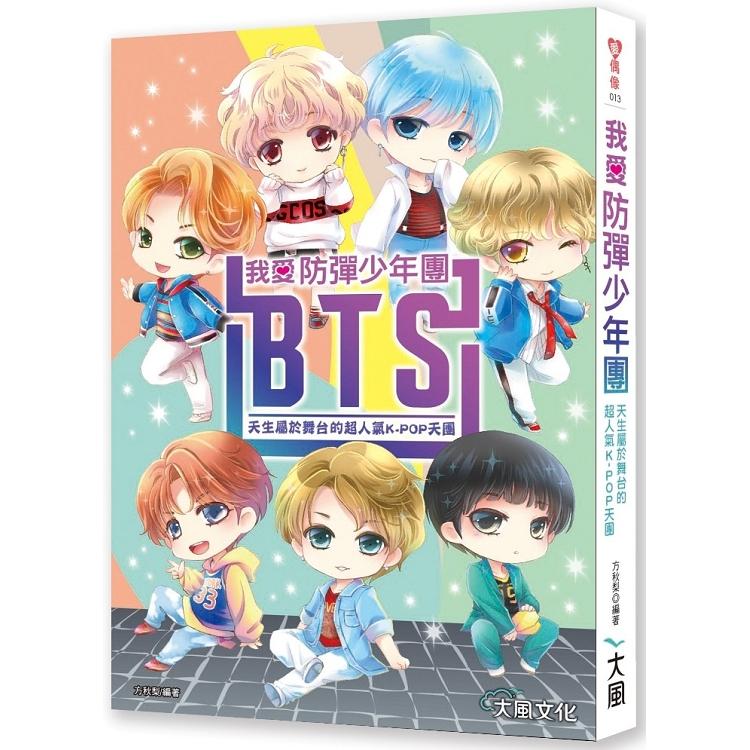 我愛防彈少年團BTS:天生屬於舞台的超人氣K-POP天團全紀錄