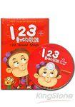123動物歌謠 1書1CD