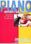 鋼琴視奏與手指獨立練習教本(1)