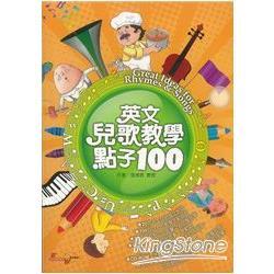 英文兒歌教學點子100