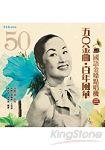 五O金曲‧百年風華:國語金嗓點唱機(三)+2CD
