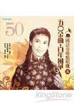 五O金曲‧百年風華:國語金嗓點唱機(五)+2CD