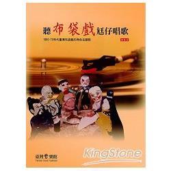 聽布袋戲尪仔唱歌:1960-70年代臺灣布袋戲的角色主題歌