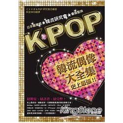 K-POP 史上最強韓流偶像大全集