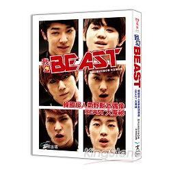 我愛BEAST :韓國超人氣野獸派偶像BEAST大蒐祕