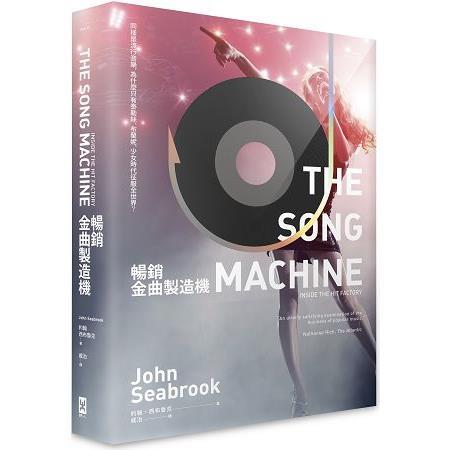 暢銷金曲製造機:同樣是流行音樂,為什麼只有泰勒絲、布蘭妮、少女時代征服全世界?