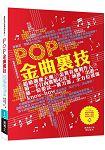 製作POP天曲:SMAP、AKB48金賞音樂製作人第一手裏技心法!涵蓋「出道→第一份委託→實力派」全方位現場know-how
