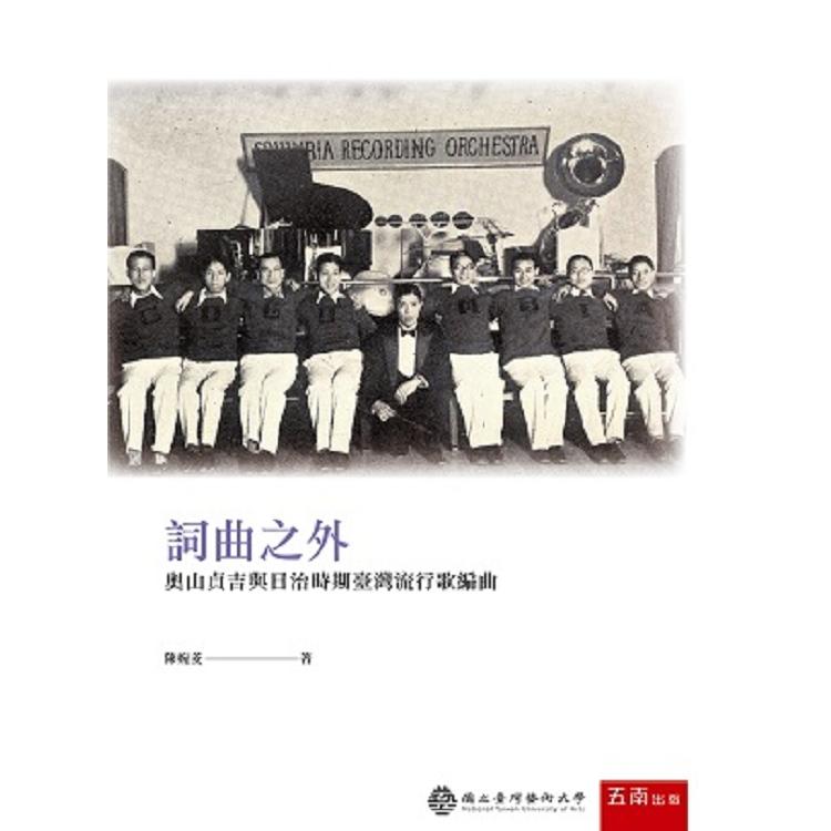 詞曲之外-奧山貞吉與日治時期臺灣流行歌編曲