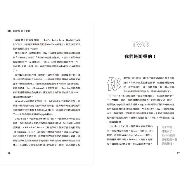 BTS 防彈少年團成長記錄★阻擋子彈版