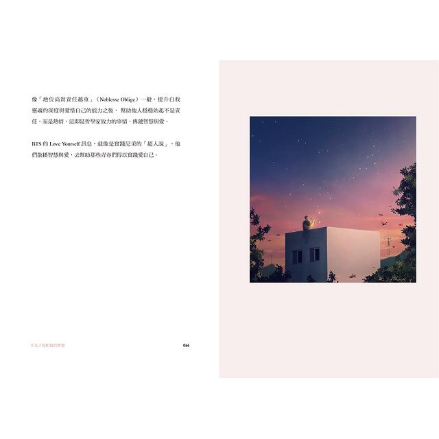 夢想路上,遇見防彈與36位哲學家★隨書贈送BTS七位成員的個人哲學小卡(隨機2款)