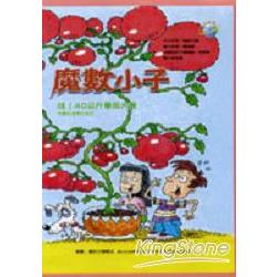 魔數小子:哇!40公斤蕃茄大餐(測量與運算的秘密)