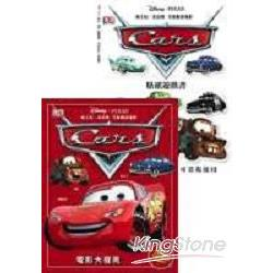 Cars電影大發現+Cars貼紙遊戲書(2合1