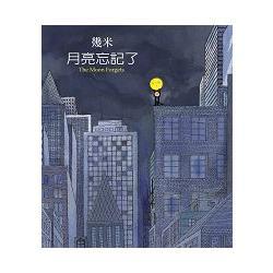 月亮忘記了(2007年新版平裝)