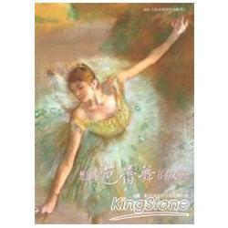想跳芭蕾舞的女孩 :安娜.帕芙洛娃的少女時期自傳(另開視窗)