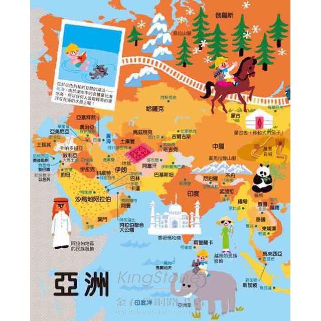 看地圖認識全世界