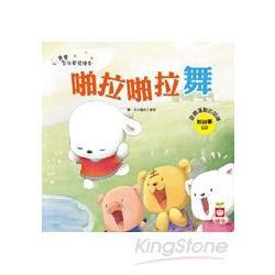 寶寶智能開發繪本-啪拉啪拉舞(附故事CD)