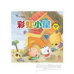 寶寶智能開發繪本-彩虹小屋(附故事CD)