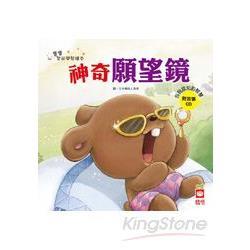 寶寶智能開發繪本-神奇願望鏡(附故事CD)