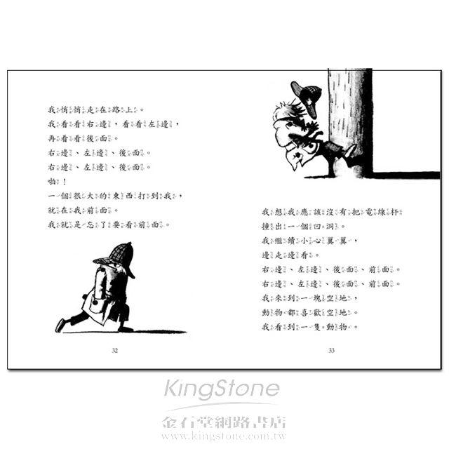 大偵探奈特系列1~3(套書)(中英雙語)