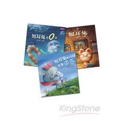 短耳兔套書(3冊合售)