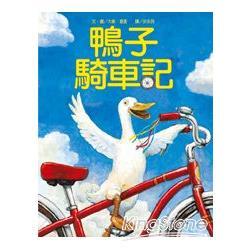 鴨子騎車記 (新版)