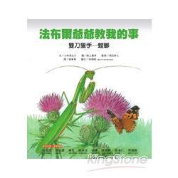 雙刀獵手:螳螂-法布爾爺爺教我的事