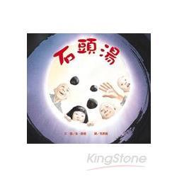 石頭湯  (新版)