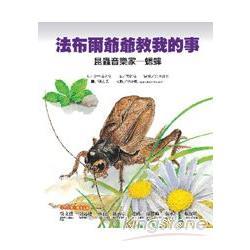 昆蟲音樂家:蟋蟀-法布爾爺爺教我的事7