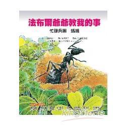 忙碌兵團:螞蟻-法布爾爺爺教我的事8