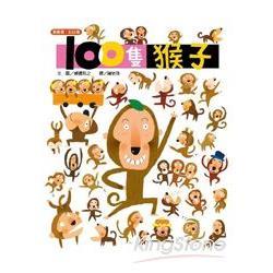 100隻猴子