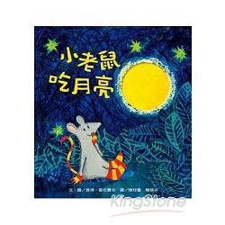 小老鼠吃月亮