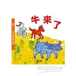 牛來了(書+CD)
