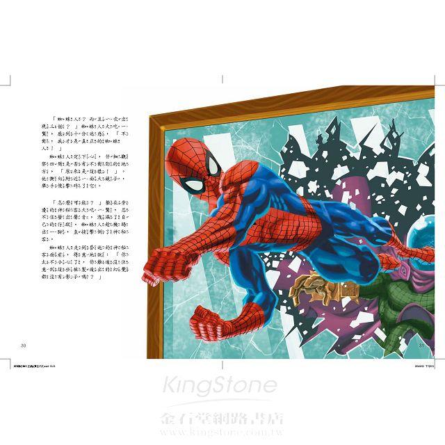 Marvel英雄勵志集3: 正義與責任