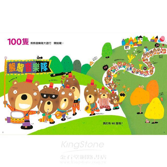 100隻猴子+動物大遊行100 套書