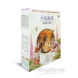 小兔彼得和他的朋友第二集(精裝書盒版共5冊)