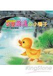 討厭游泳的小鴨子(附CD)