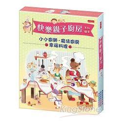 快樂親子廚房系列套書(共3冊)