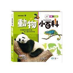 動物小百科(附CD)