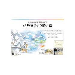 尋訪日本療癒系繪本天后:伊勢英子的創作之路(共3冊)