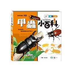 甲蟲小百科(附CD)
