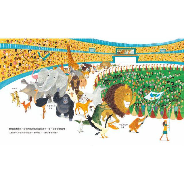 動物奧運會