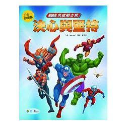 Marvel英雄故事集4:決心與堅持