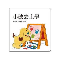 小波去上學 = Spot goes to school /
